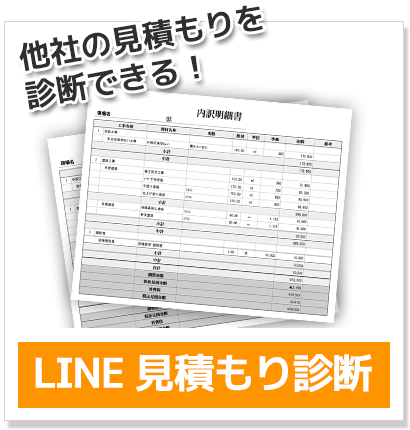 LINE見積もり診断